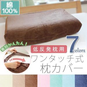 低反発枕用 枕カバー 楽々ワンタッチ式 ピローケース テンピュールにもおすすめ|lifetime