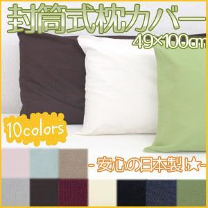 選べる10色 封筒式 枕カバー オリトペディコ枕にも 日本製 綿100%|lifetime