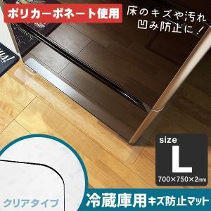 冷蔵庫 マット 〜600Lクラス 透明 70×75 冷蔵庫用 キズ防止 傷防止 傷 凹み 防止マット...