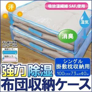 布団収納ケース 強力 除湿 シングル 敷き布団 掛け布団 枕 用 100×73×40cm|lifetime
