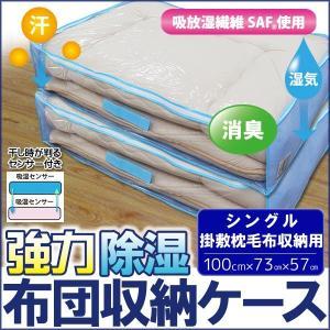 布団収納ケース 強力 除湿 シングル 敷き布団 掛け布団 枕 毛布 用 100×73×57cm|lifetime