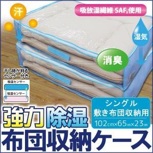 布団収納ケース 強力 除湿 シングル 敷き布団用 102×65×23cm|lifetime