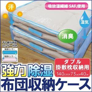 布団収納ケース 強力 除湿 ダブル 敷き布団 掛け布団 枕 収納 用 140×73×40cm|lifetime