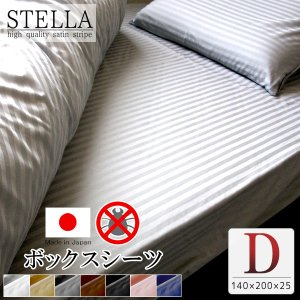 ベッドシーツ ダブル 綿100% 日本製 ボックスシーツ サテンストライプ 高級ホテル仕様|lifetime