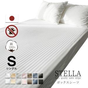 ベッドシーツ シングル 防ダニ 綿100% 日本製 ボックスシーツ サテンストライプ 高級ホテル仕様