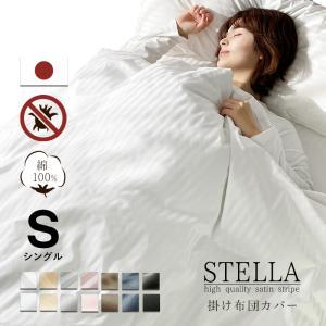 掛け布団カバー シングル 綿100% 日本製 サテンストライプ 掛けカバー 高級ホテル仕様の写真