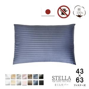 枕カバー 43×63cm 綿100% 日本製 サテンストライプ ピローケース 枕用 高級ホテル仕様|lifetime