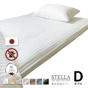 敷き布団カバー ダブル 綿100% 日本製 サテンストライプ 敷きカバー 高級ホテル仕様|lifetime