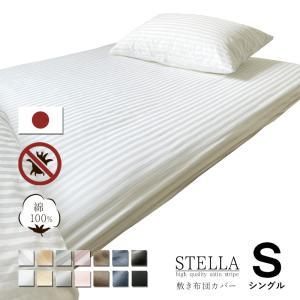 敷き布団カバー シングル 綿100% 日本製 サテンストライプ 敷きカバー 高級ホテル仕様|lifetime