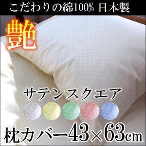 サテンスクエア 枕カバー 43×63cm枕用 ピローケース 高級ホテル仕様|lifetime