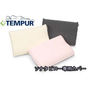 テンピュール ソナタピロー 専用 枕カバー ピロケース|lifetime