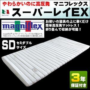 正規品 マニフレックス スーパーレイEX セミダブルサイズ マットレス 3年保証付き イタリア製 高反発 magniflex|lifetime
