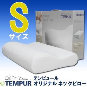 テンピュール枕 オリジナルネックピロー Sサイズ 低反発枕 まくら テンピュールピロー   lifetime