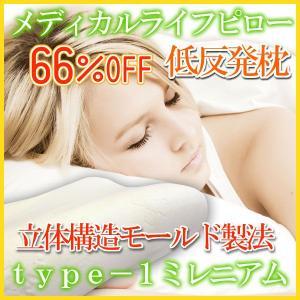 メディカルライフピロー 低反発枕 type-1 ミレニアム|lifetime