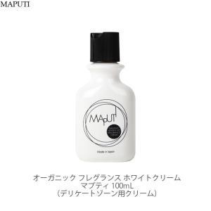 マプティ オーガニックフレグランス ホワイトクリーム 100mL ボディクリーム / 株式会社loj...