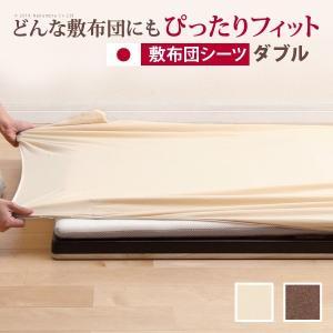 どんな布団でもぴったりフィット スーパーフィットシーツ 布団用 ダブルサイズ 布団カバー シーツ 日本製|liflavor