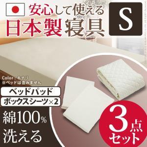 ベッドパッド ボックスシーツ 日本製 洗えるベッドパッド・シーツ3点セット シングルサイズ シングル|liflavor