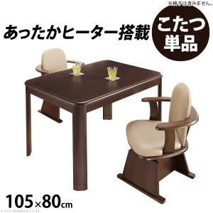 こたつ 長方形 ダイニングテーブル 人感センサー・高さ調節機能付き ダイニングこたつ 〔アコード〕 105x80cm こたつ本体のみ|liflavor