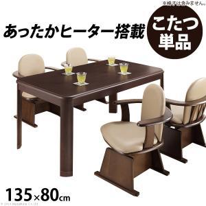 こたつ 長方形 ダイニングテーブル 人感センサー・高さ調節機能付き ダイニングこたつ 〔アコード〕 135x80cm こたつ本体のみ|liflavor