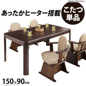 こたつ 長方形 ダイニングテーブル 人感センサー・高さ調節機能付き ダイニングこたつ 〔アコード〕 150x90cm こたつ本体のみ|liflavor