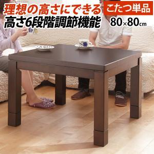 こたつ ダイニングテーブル 6段階に高さ調節できるダイニングこたつ 〔スクット〕 80x80cm こたつ本体のみ 正方形|liflavor