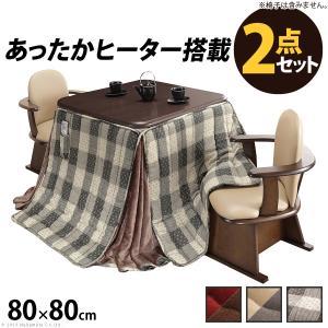 こたつ 正方形 テーブル 人感センサー・高さ調節機能付き ダイニングこたつ 〔アコード〕 80x80cm+専用省スペース布団 2点セット|liflavor