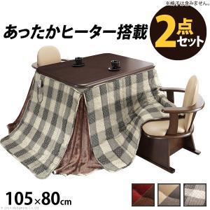 こたつ 長方形 テーブル 人感センサー・高さ調節機能付き ダイニングこたつ 〔アコード〕 105x80cm+専用省スペース布団 2点セット|liflavor