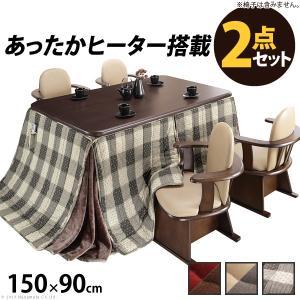 こたつ 長方形 テーブル 人感センサー・高さ調節機能付き ダイニングこたつ 〔アコード〕 150x90cm+専用省スペース布団 2点セット|liflavor