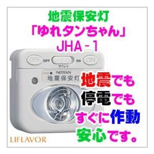 地震保安灯「ゆれタンちゃん」JHA-1 地震でも、停電でも、すぐに作動するから安心です。防災用品 防災グッズ LED懐中電灯  LED非常灯  停電対策 地震対策|liflavor