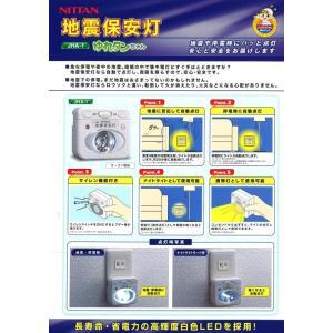 地震保安灯「ゆれタンちゃん」JHA-1 地震でも、停電でも、すぐに作動するから安心です。防災用品 防災グッズ LED懐中電灯  LED非常灯  停電対策 地震対策|liflavor|02