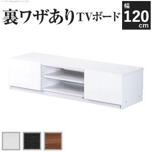テレビ台 ローボード 背面収納 TVボード 〔ロビン〕 幅120cm テレビボード|liflavor