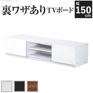 テレビ台 ローボード 背面収納 TVボード 〔ロビン〕 幅150cm テレビボード|liflavor