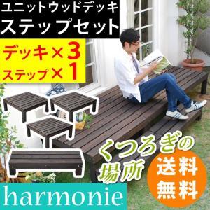 ユニットウッドデッキ harmonie(アルモニー)90×90 3個組 ステップ付 SDKIT9090-3PSTP-DBR|liflavor