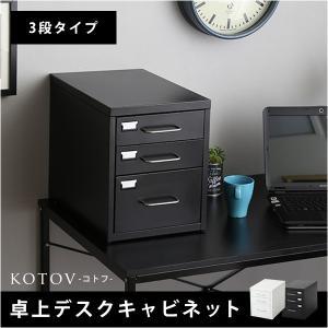 スタイリッシュな卓上キャビネット(3段タイプ)、引出収納 kotov-コトフ-|liflavor