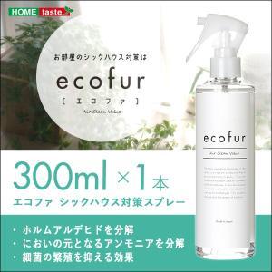 エコファシックハウス対策スプレー(300mlタイプ)有害物質の分解、抗菌、消臭効果 ECOFUR 単品|liflavor