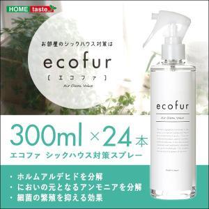 エコファシックハウス対策スプレー(300mlタイプ)有害物質の分解、抗菌、消臭効果 ECOFUR 24本セット|liflavor