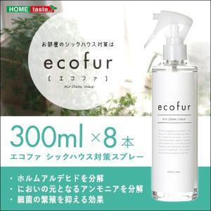 エコファシックハウス対策スプレー(300mlタイプ)有害物質の分解、抗菌、消臭効果 ECOFUR 8本セット|liflavor