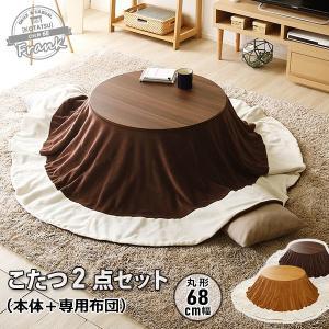 カジュアル丸こたつ布団SET(丸型・68cm) liflavor