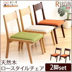 ダイニングチェア単品2脚 ナチュラルロータイプ 木製アッシュ材|Risum-リスム-|liflavor