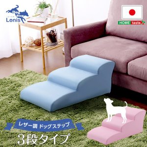 日本製ドッグステップPVCレザー、犬用階段3段タイプ lonis-レーニス-|liflavor