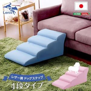 日本製ドッグステップPVCレザー、犬用階段4段タイプ lonis-レーニス-|liflavor
