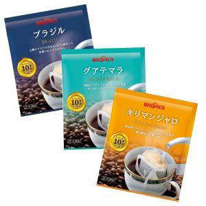 AZ-2082 ブルックス ドリップバッグコーヒー 3種お試しセット 計45袋 ブラジル グアテマラ キリマンジャロ 珈琲 BROOK'S|lifull