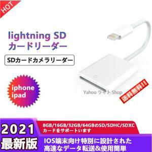 iPhone iPad SD カードリーダー データ 転送 写真 SD カードカメラリーダー Wor...