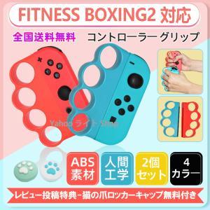 スイッチ フィットボクシング Fit Boxing Joy-Con ジョイコン Nintendo S...