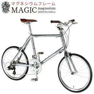 自転車 ミニベロ 小径車  軽量 軽い 輪行 マグネシウム 14段変速  通勤 通学 お買物 街乗り...