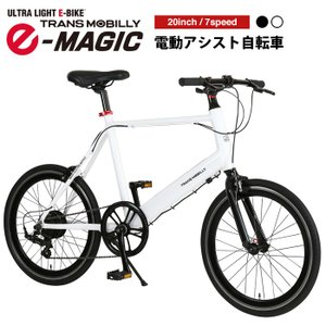 TRANS MOBILLY(トランスモバイリー) E-MAGIC207(イーマジック)(TM-MV207E) 電動アシスト ミニベロ 20インチ 約14kg 自転車 バッテリ容量3.5Ah 7段変速