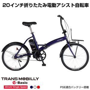 トランスモバイリー(TRANS MOBILLY) E-BASIC (FDB200E) 電動アシスト 20インチ 20kg 折りたたみ 自転車 バッテリ容量5.0Ah 【代引不可】