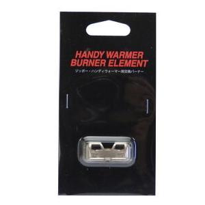 ZIPPO ジッポー ハンディーウォーマー用 バーナー ポケットウォーマー【ネコポス対応商品/日時指...