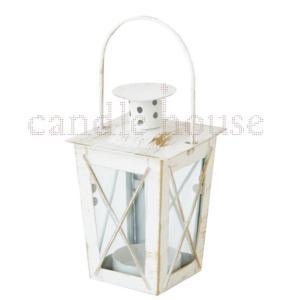 キャンドル用ランタン ミニパティオランタン アンティークホワイト |lighthouse