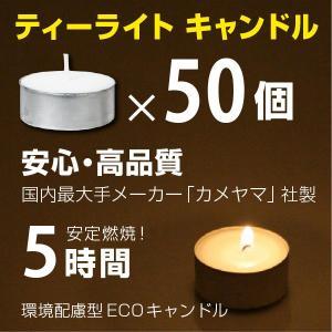 キャンドル ティーライト アルミカップ 50個入 燃焼 長時間 約5時間 ECO 環境配慮型 カメヤマ製 ろうそく ロウソク ローソク 防災グッズ